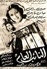 El-Naeb el-Am Poster