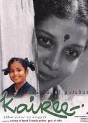 Kairee movie, song and  lyrics