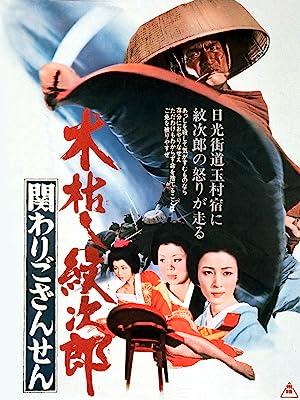 Kogarashi Monjiro: Secret of Monjiro's Birth