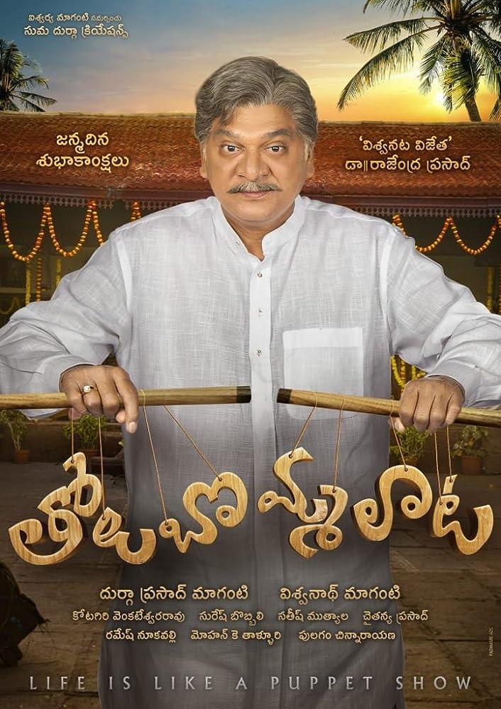 Tholu Bommalata 2019 Telugu Movie 400MB HDTV Download