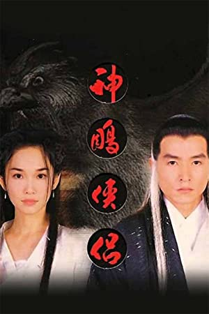 Fann Wong The Return of the Condor Heroes Movie