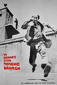 Thanasis Vengos in Ti ekanes ston polemo Thanasi (1971)