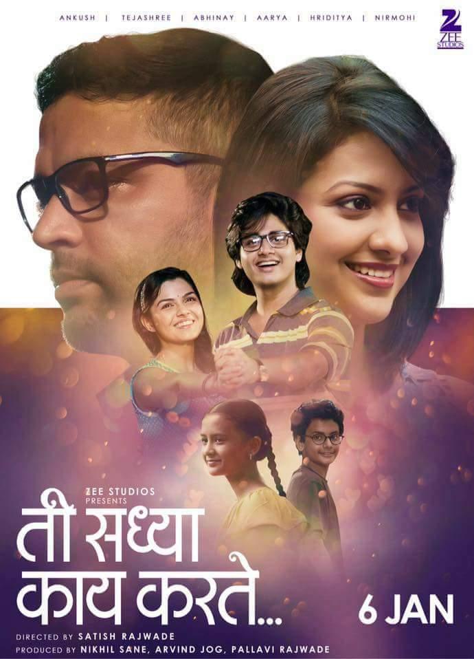 ti sadhya kay karte full movie download