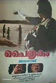 Paithrukam