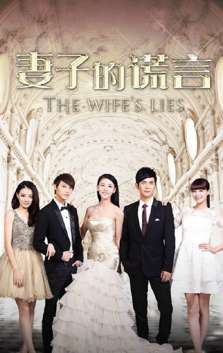 The Wife's Lies (2015)