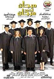 Morgan Ahmed Morgan Poster