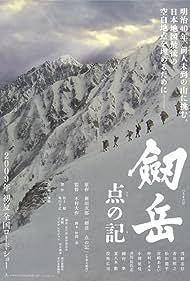 Tsurugidake: Ten no ki (2009)