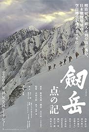 Tsurugidake: Ten no ki Poster