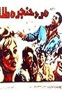 Delavar Douran (1968) Poster
