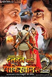 Dulhan Chahi Pakistan Se 2 (2018) - IMDb