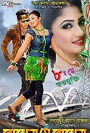 Bojhena Se Bojhena Poster