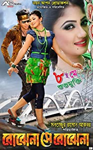 Bojhena Se Bojhena movie download hd