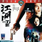 Kong woo liu duen (1985)