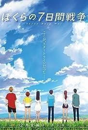 Bokura no nanoka-kan sensô Poster