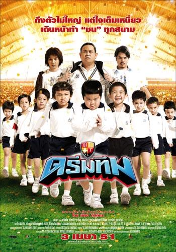 Dream Team (2008)