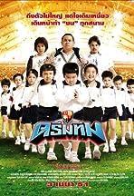 Dream Team: Hero Fan Namnom