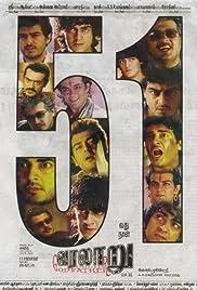Varalaaru Poster