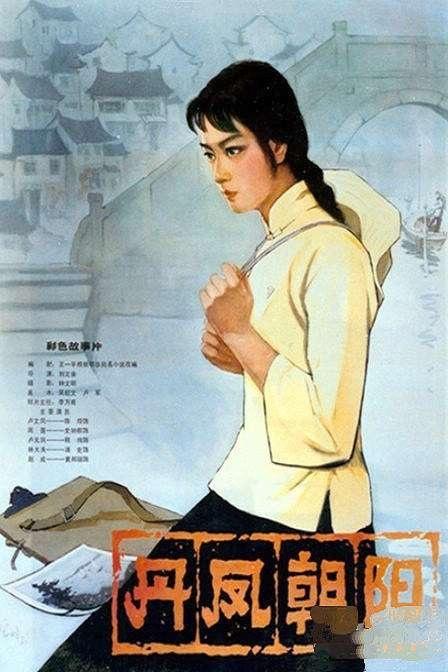 Dan feng chao yang ((1980))