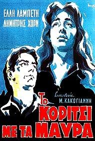 Dimitris Horn and Ellie Lambeti in To koritsi me ta mavra (1956)