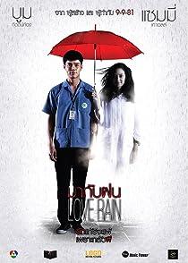 Love Rainมากับฝน