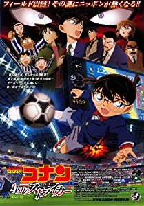 Downloades free movie Meitantei Conan: Juichi-ninme no Striker Japan [WEBRip]