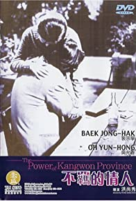 Primary photo for The Power of Kangwon Province