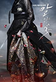 The Blade and Petal Poster