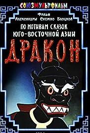 Drakon Poster