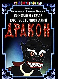 Downloads movie for free Drakon Soviet Union [pixels]