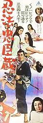 Ninja Chushingura (1965) Poster