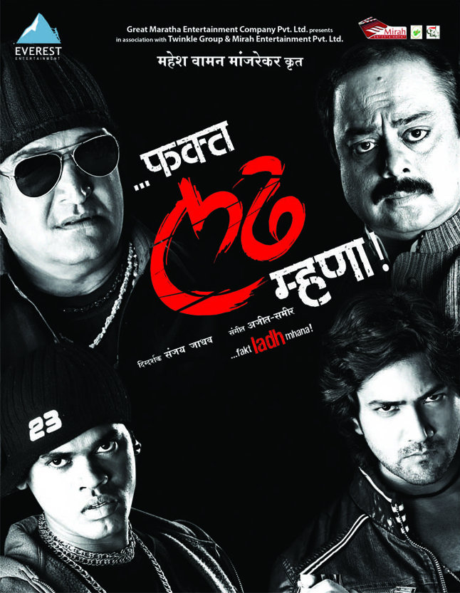 Fakta Ladh Mhana 2011 Marathi 450MB HDRip ESubs Download