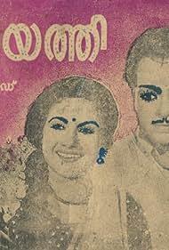 Aniyathi (1955)