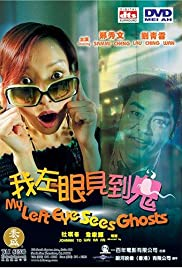 My Left Eye Sees Ghosts