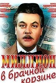 Million v brachnoy korzine Poster