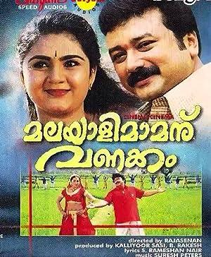 Jagathi Sreekumar Malayalimamanu Vanakkam Movie