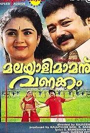 Malayalimamanu Vanakkam Poster