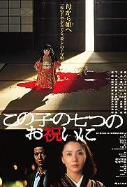 Kono ko no nanatsu no oiwai ni (1982) 1080p