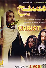 The Messiah Poster