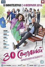 30 svidaniy (2016)