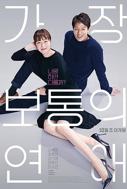 Film: Gajang Botongui Yeonae