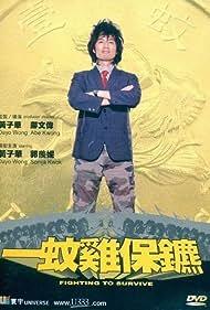 Chi Wah Wong in Yi wen ji bao biao (2002)