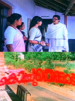M.T. Vasudevan Nair (screenplay) Kochu Themmadi Movie