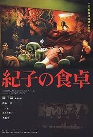 Noriko no shokutaku (2005)