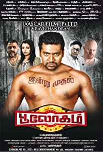 Boologam tamil dubbed movie download