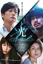 Hikari Poster