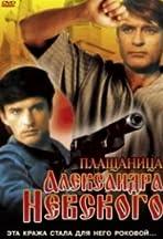 The Shroud of Alexander Nevsky