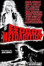 Manos Katrakis and Anna Iasonidou in I exodos tou Mesolongiou (1966)