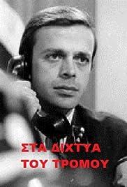 ##SITE## DOWNLOAD Sta dihtya tou tromou (1975) ONLINE PUTLOCKER FREE