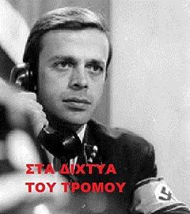 the Sta dihtya tou tromou download