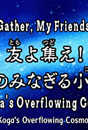 Gather Friends! Koga's Overflowing Cosmo! Poster